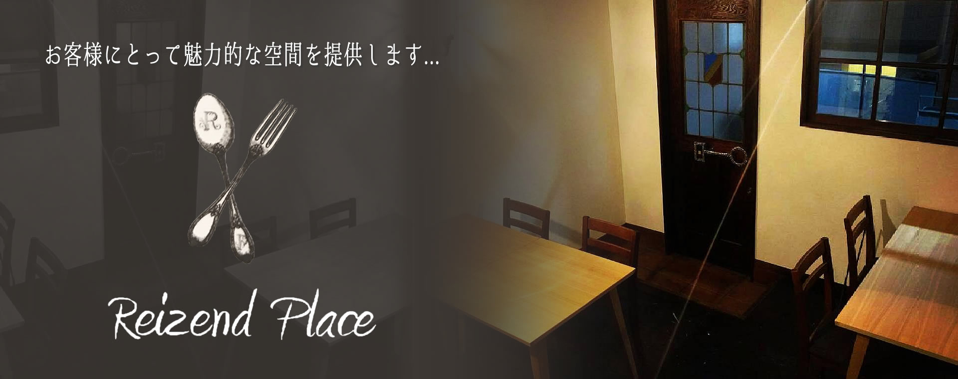 Reizend Place(ライツェントプレイス)